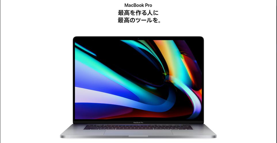 2020年のガッツリクリエイティブなことをしたい人おすすめのMacBookは Pro16インチ
