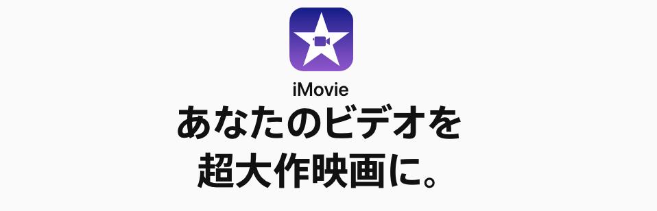 iMovie【無料ならこれ!初心者向け】