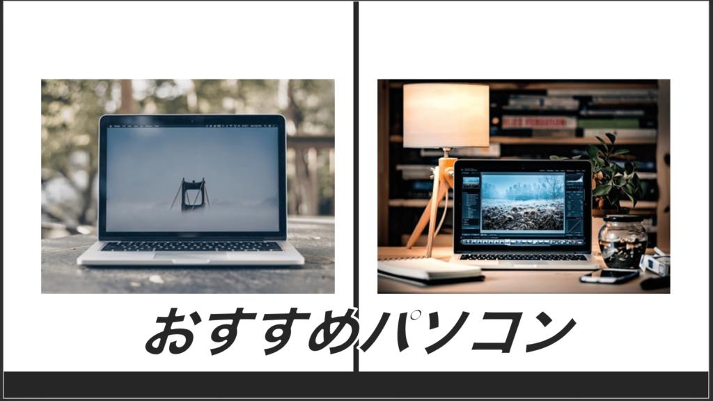 Webデザイン独学おすすめのパソコン2選