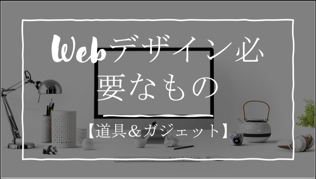 Webデザイン独学で必要なもの【道具&ガジェット】