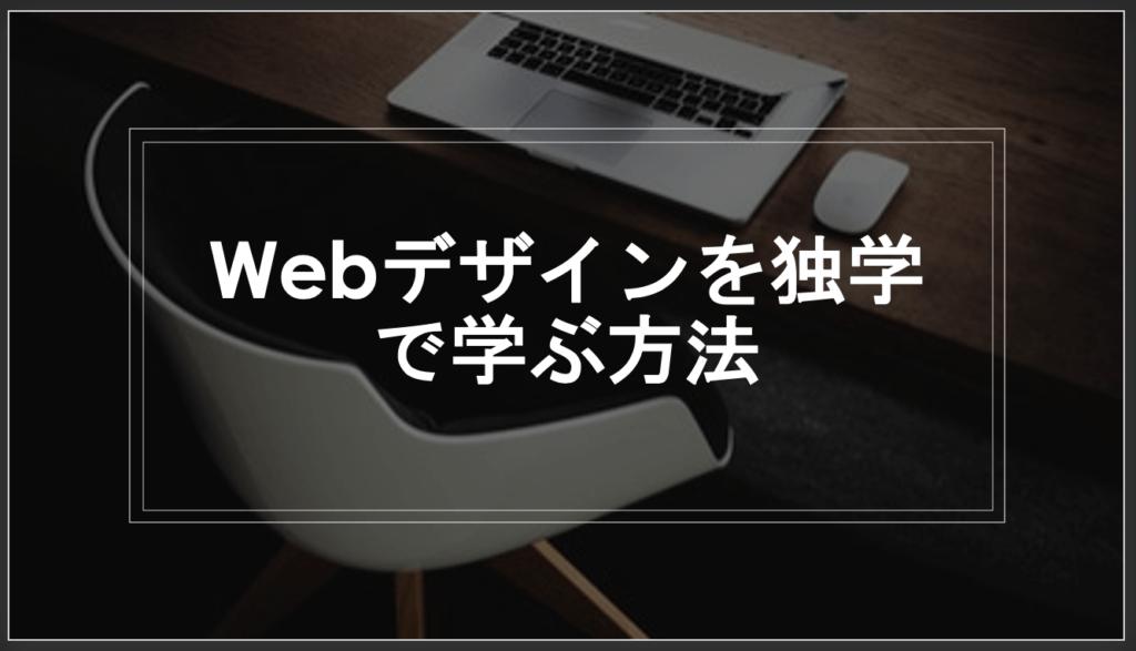 Webデザインを独学で学ぶ方法
