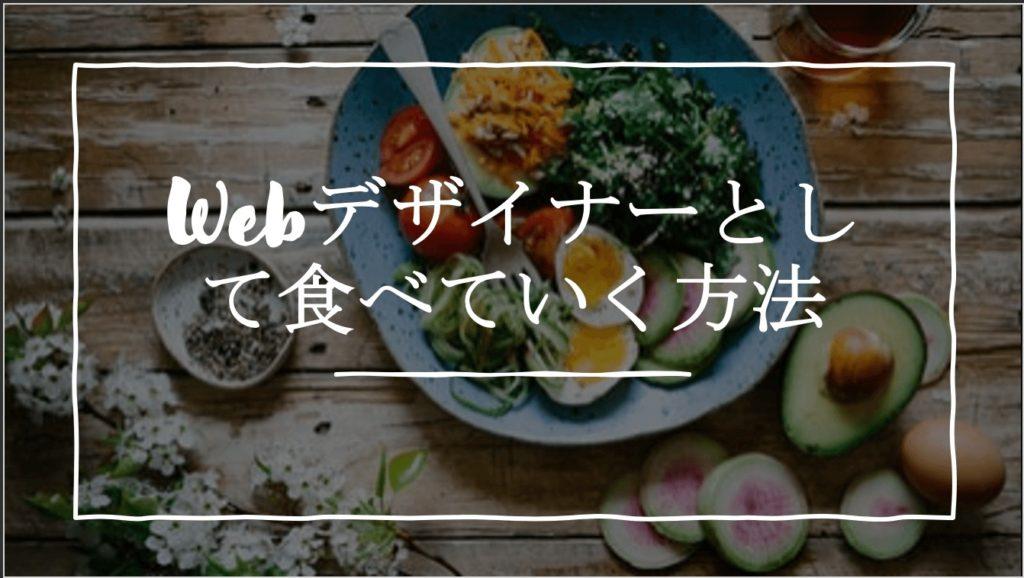 Webデザイナーとして食べていく方法