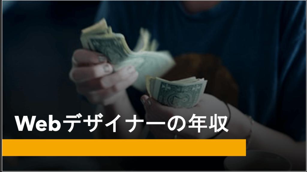 Webデザイナーの年収【20年代,30...】