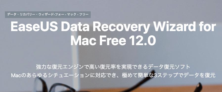 MacBookおすすめのデータ復元ソフトEaseUS Data Recovery Wizardとは?
