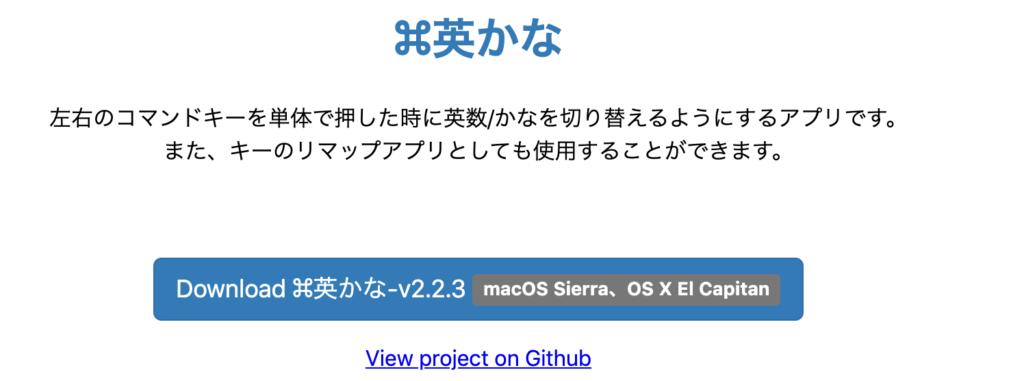MacBook Proおすすめアプリその⑤:英かな(無料)
