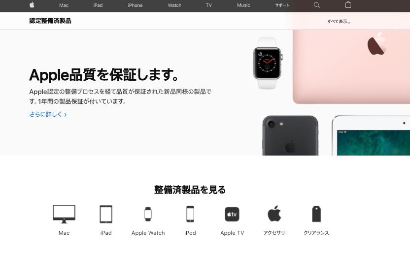 apple準備済製品からmacbookを購入する【メリット・デメリット】
