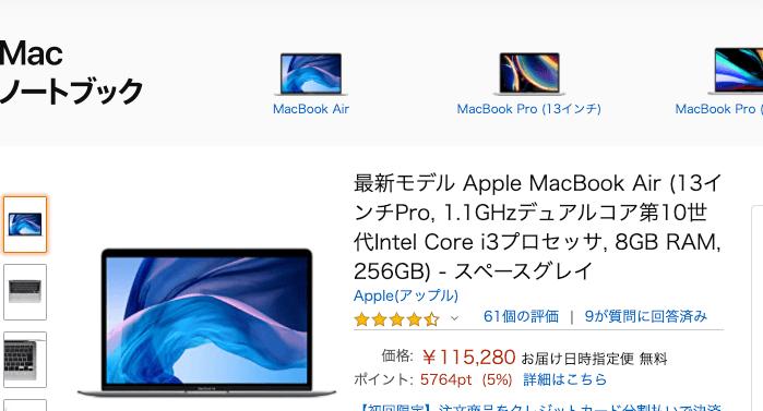 Amazonや楽天などのECサイトから購入する【メリット・デメリット】