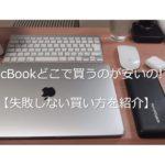 MacBookどこで買うのが安いの!?【失敗しない買い方を紹介】