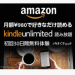 【失敗談あり】Kindle Unlimitedを使ってみた感想→節約成功【新冊は少ない】