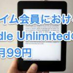 【結論:97%割引】プライム会員の場合、Kindle Unlimitedは割引があるのか?