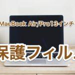 【M1対応2021】MacBook Air/Pro13おすすめの保護フィルム6選