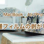 【簡単にできる】MacBookAir/Proに貼った保護フィルムの安全な剥がし方