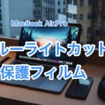【2021:M1対応】MacBook Air/Proおすすめのブルーライトカット保護フィルム【5選】