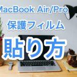 MacBook Air/Proの保護フィルムの貼り方【簡単にキレイに貼れる】