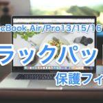 MacBook Air/Pro13/15/16インチおすすめトラックパッド保護フィルム6選【腱鞘炎予防】
