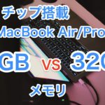 【2021/M1】MacBook Air/Proのメモリは16GBと32GBどっちがいいの?【結論:16GB】