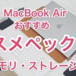 【2021/M1】MacBook Airおすすめのメモリとストレージまとめ【結論:8GB/256GB】