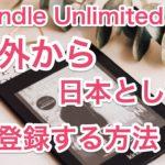 Kindle Unlimited海外から日本として登録する方法【結論:amazon japanから】