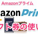 【知らないと損】amazonプライムにおけるギフト券決済の使い方・支払い方法まとめ