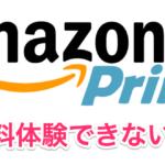 Amazonプライム無料体験ができない場合の解決方法まとめ
