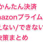Amazonプライムauかんたん決済ができないエラーになる【解決策まとめ】