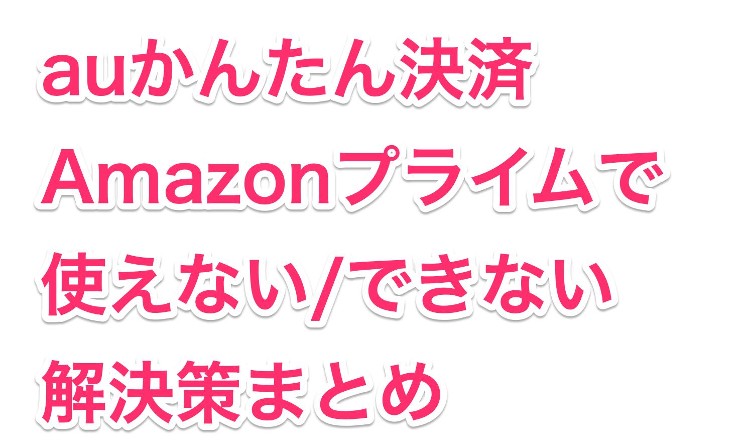 ドコモ amazon プライム 無料 できない