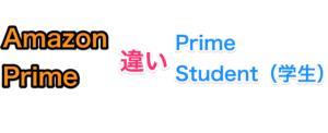 amazon プライム 学生 違い
