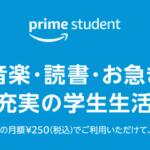 プライムスチューデントとは?6ヶ月間も無料で使える学生用のアマゾンプライム