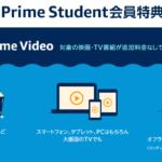 Prime Studentの無料期間と有料の違いとは?【結論:お金】